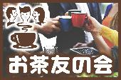 [神田] 1人での交流会参加・申込限定(皆で新しい友達作り)会・新聞にも紹介頂いた安心充実交流お茶会♪6月27日20時~6百円~...