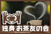 [新宿] 全女子2百円!独身お茶友の会友達募集中!の人の会9/3友達・人脈創り