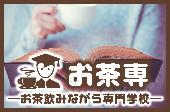 [新宿] 交流会・お茶会初めて参加する人の会・新聞にも紹介頂いた安心充実交流お茶会♪10月1日20時~6百円~限定!お茶同士会