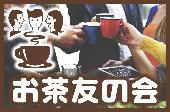 [神田] 1人での交流会参加・申込限定(皆で新しい友達作り)会・新聞にも紹介頂いた安心充実交流お茶会♪10月29日13時~6百円~
