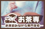 [神田] 『チャンスも増!人見知り・会話がちょっと苦手な人が改善・克服できる方法・技術を学ぶ会』楽農園・スペース②
