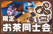 [新宿] 20~27才の人限定同世代交流会・新聞にも紹介頂いた安心充実交流お茶会♪1月25日20時~6百円~限定!お茶同士会