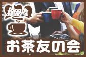 [神田] 1人での交流会参加・申込限定(皆で新しい友達作り)会・新聞にも紹介頂いた安心充実交流お茶会♪1月21日13時~