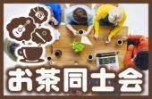 [新宿] 【アラサー30代世代・同士でおしゃべり・交流する会】交流目的ないい人多い♪人が集まる♪コスパNO.1の安心お茶会です☆6...