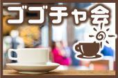 [神田] 【これから積極的に全く新しい人とのつながりや友達を作ろうとしている人の会】交流目的いい人集まる♪コ安心お茶会で...