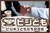 [新宿] 初参加は半額♪【(3040代限定)お手頃会費でドンドンお仕事人脈作り・情報交換できるお茶会(ビジとも)】交流目的な...