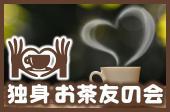 [新宿] 【独身限定のお茶会♪(男30~42才・女26~38才)これから積極的に全く新しい人とのつながりや友達を作ろうとしている...