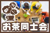 [新宿] 初参加は半額♪【(2030代限定)ゲーム好きで集まって語る会】交流目的ないい人多い♪人が集まる♪コスパNO.1の安心お茶...