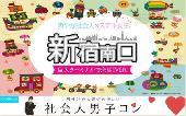 [新宿] 【注目イベント!】社会人男子コン@新宿〜必ず出逢えるプチ街コン☆〜
