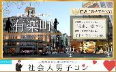 [東京、有楽町] 【注目イベント!】社会人男子コン@有楽町〜少しオトナの絶品グルメコン〜