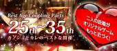 [恵比寿] 【大人気イベント!】25~35歳限定恋する街コンパーティー!!