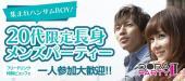 [恵比寿] 《注目イベント!》20代限定!恵比寿で恋する街コンパーティー!!