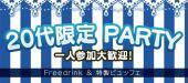 [恵比寿] 《大人気イベント!》 ☆20代限定☆恵比寿で恋する街コンパーティー!!