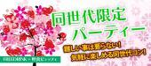 [恵比寿] 《大人気イベント!》23~33歳限定☆恋するお洒落なレストランパーティー!!