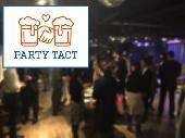 [新宿] 〈女性定員につき男性募集!〉【残席4名】《50名〆切》【第2回】PartyTACT 6/26 (日) @新宿 14:00〜