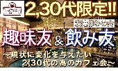 [渋谷] 12/22 (木)  【20~30代限定】会社帰り(休み)の趣味友×飲み友×友達作りのカフェ会TACT@渋谷 19:00〜