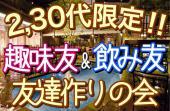 [渋谷] 2/15 (水)  【20~30代限定】趣味友×飲み友×友達作り!カフェ会TACT@渋谷 19:00〜