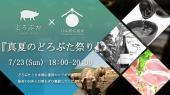 [赤坂] 【7/23(日)】最高級ぶた肉を食す、真夏のどろぶた祭り どろぶた×日本酒応援団 〜最高のお肉とお酒をご堪能ください〜