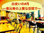 [恵比寿] 恵比寿の上質な空間で 優雅な時間を過ごしませんか(^ ^)? 一人参加・初参加  大歓迎!!