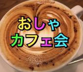 [新宿] オシャレ好きな方 いらっしゃ〜い( ´ ▽ ` )