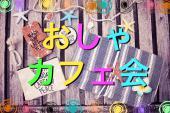 [新宿] オシャレ好きな方 いらっしゃ〜い★★