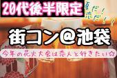 [池袋] 【女性主催】20代後半限定☆同世代コン〜☆女性は友達と一緒に参加で1000円キャッシュバック‼︎☆〜
