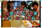 [駒澤大学] 社会人の出会いと心の充実飲み会