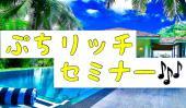 [渋谷] ★ぷちリッチcafeセミナー★ 10万円で何をする??※限定5名様で開催いたします。   あらかじめご了承ください。
