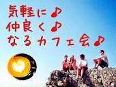 [渋谷] 【20代・30代限定】★お洒落なイタリアンバルで、気軽に仲良くなるカフェ会♪★ ※男性500円〜  女性300円〜