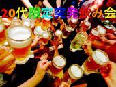 [渋谷] 20age 週末だよ!! 飲み友ナイト⤴︎(≧▽≦) ~来たれ飲み友欲しい社会人~  一人参加大歓迎!!初参加ウエルカム(=゚ω゚)ノ