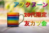 [渋谷] 渋谷駅徒1分☆ 20代友カツ会♪  1人参加大歓迎‼︎チョコレートの美味しいカフェで優雅なひとときを♪
