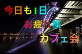 [渋谷] 渋谷駅徒1分☆ 20代友活(^^♪  チョコレートの美味しいカフェで一日の疲れをリフレッシュ! 初心者 一人参加大歓迎!!...