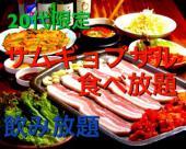 [池袋] 20代限定 サムギョプサル食べ放題!! 飲み放題!!