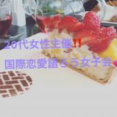 [新宿] 【20代女性主催!女性限定】  国際恋愛に興味がある方限定のオシャ女子会☆*:.。. o(≧▽≦)o .。.:*☆