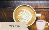 [渋谷] 【お昼カフェ会】午後1番の時間をより有効活用♪カフェ会を通して友達の輪を広げませんか?