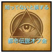 [渋谷] 渋谷駅徒1分☆ 20代 都市伝説が好きな人この指と〜まれ!