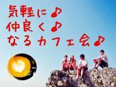 [恵比寿] 【気軽に参加♪】みんなのカフェ会 〜20代・30代限定〜