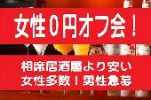 [新宿] 6/28(日) 【新宿】18時~女性多数0円男性3000円 相席コンパーティ