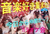 [池袋] お気楽カラオケ会 ドリンク飲み放題! 池袋駅徒歩5分! ゲーム割引あり!お一人歓迎!