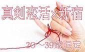 [新宿] 【SALE開催中】沢山の異性と必ず話せる・出会えるシャッフルパーティーin新宿【19:30~22:30】