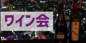 [新宿初台] 【食事とお酒を楽しみませんか?】グルメとワインを楽しむ交流会@新宿初台