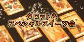 [新橋] 【10名限定!】怖いくらい当たるタロット占いカフェ会@銀座