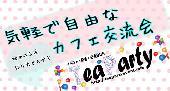 [有楽町] 気軽で自由なカフェ交流会【女性•参加費300円~】【男性•参加費800円~】