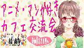 [池袋] 女性に人気!!アニメ・マンガ好き集まれ!カフェ交流会.オフ会@池袋