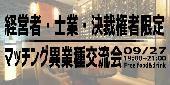 [六本木] 経営者・士業・決済権者限定マッチング異業種交流会