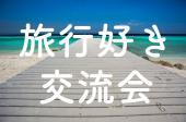 [新宿] 【女性500円+飲物別】旅行好きが集まるカフェ交流会@新宿《3月18日13:00~》