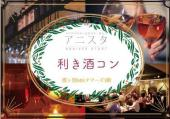 [霞が関] 【5/19金】★霞が関★華金の夜は オフィス街で利き酒しましょ★利き酒PARTY