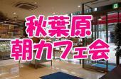 [秋葉原] 1/14(土)【秋葉原】朝カフェ会☆交流・趣味・ビジネス・人脈作り