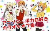 [新宿] 6月18日(日)13:00~19:00【新宿】カラオケオフ会(アニソンボカロメインフリージャンル)