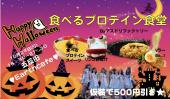 [五反田] 【ハロウィン特別企画】10/29(Sun)食べるプロテイン食堂ハロウィンパーティー♪♪♪♪